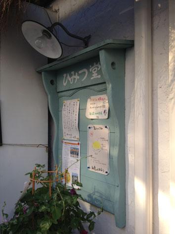 ひみつ堂01.jpg