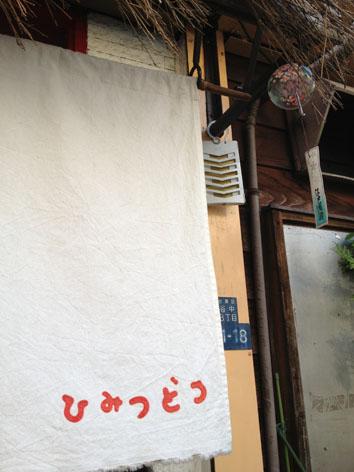 ひみつ堂02.jpg