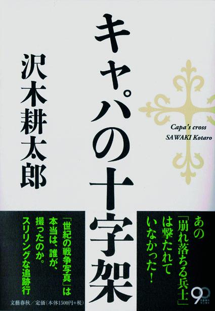 キャパの十字架.jpg