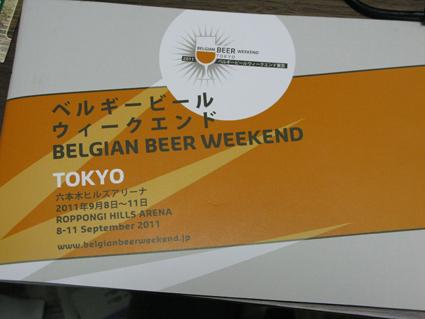 belgianbeer2011_01.jpg