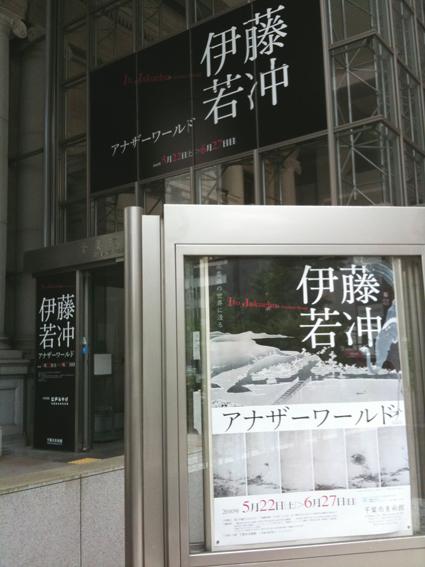chibashimuseum.jpg