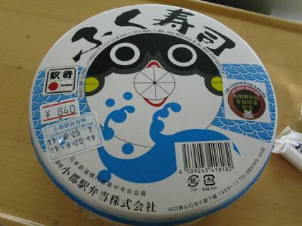 fukuben_01.jpg