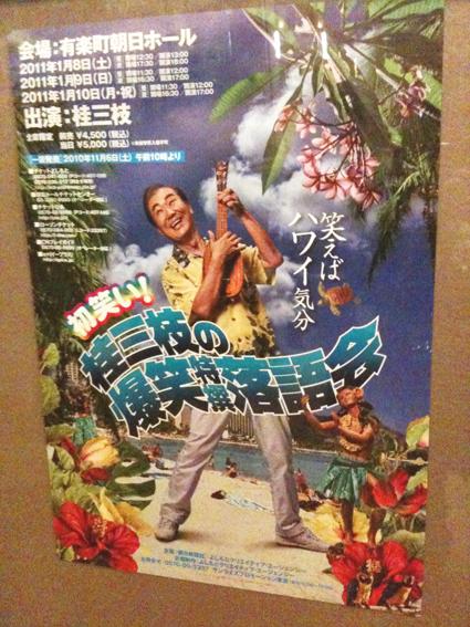 sanshi2011.jpg