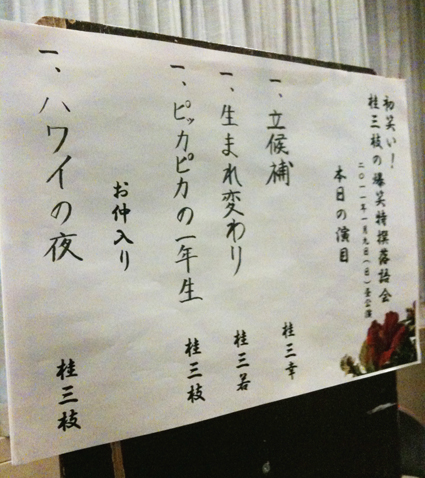 sanshi_enmoku.jpg
